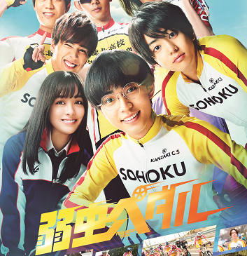 yowapeda_DVD_normal_H1