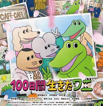 ★「100ワニ」ポスタービジュアル