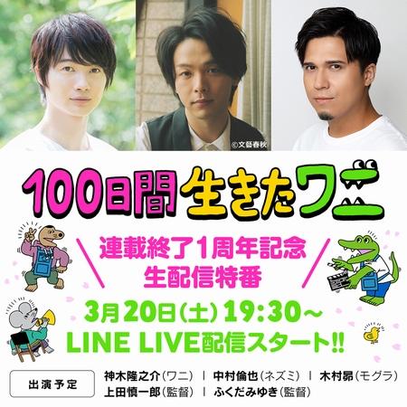 「100日間生きたワニ」LINE LIVE告知用画像