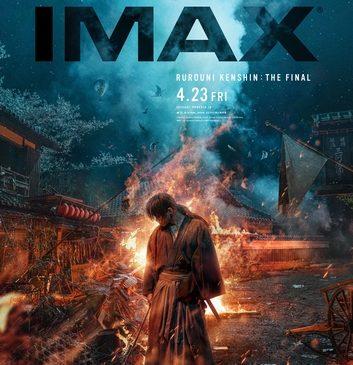 「IMAX」ポスター