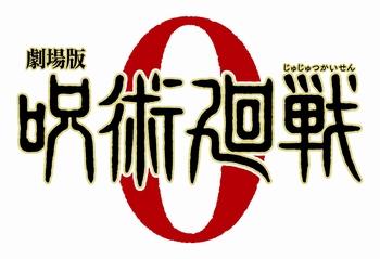 『劇場版 呪術廻戦 0』ロゴデータ