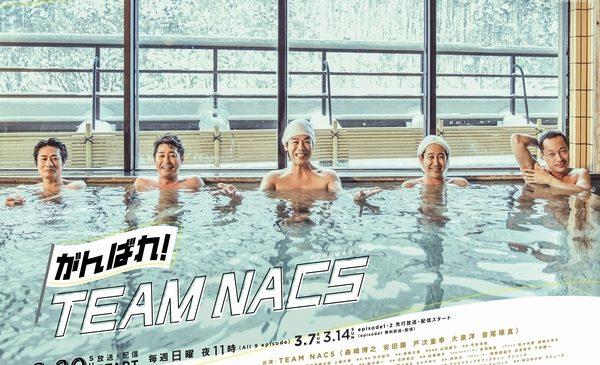 【3月2日(火)18時解禁】「がんばれ!TEAM NACS」:ポスター