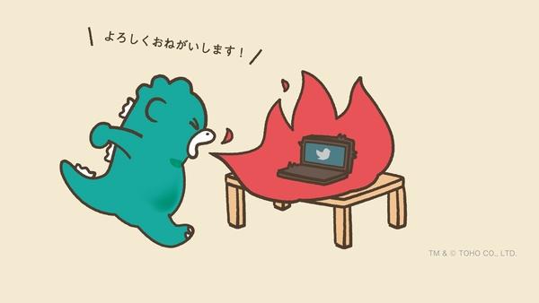 ちびゴジラTwitter画像①