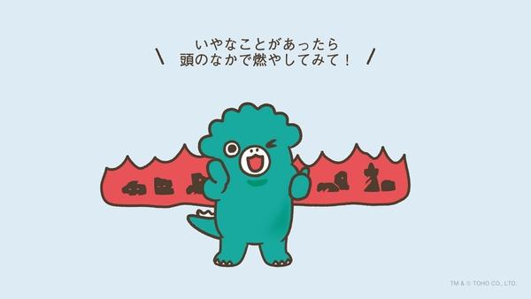 ちびゴジラTwitter画像②