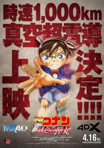 緋色4Dポスター