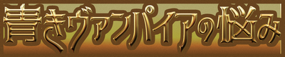 青きヴァンパイアの悩み_logo