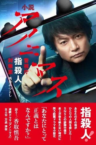 210301_1200解禁「アノニマス」第17報(小説版)