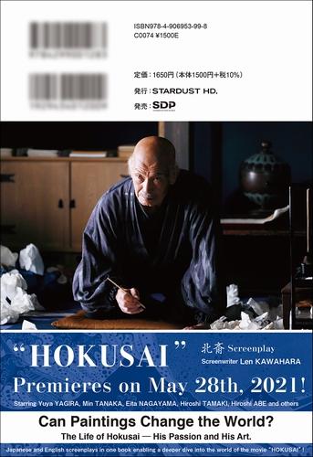 HOKUSAI_scenariobook_H4