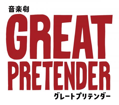ロゴ画像_音楽劇「GREAT PRETENDER グレートプリテンダー」