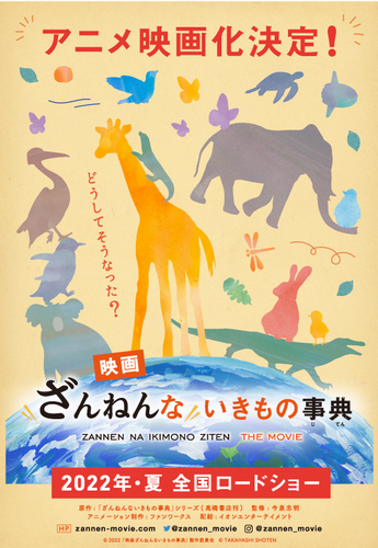 「映画ざんねんないきもの事典」ティザービジュアル