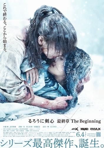 「The Beginning」本ポスター