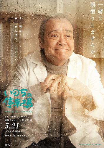 『いのちの停車場』キャラポスター(仙川徹/西田敏行)