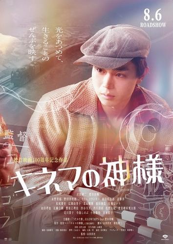 『キネマの神様』菅田さん_キャラクターポスター