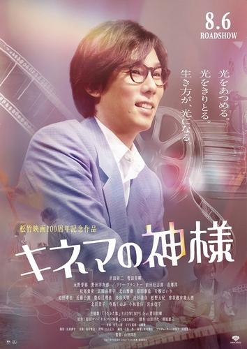 『キネマの神様』野田さん_キャラクターポスター