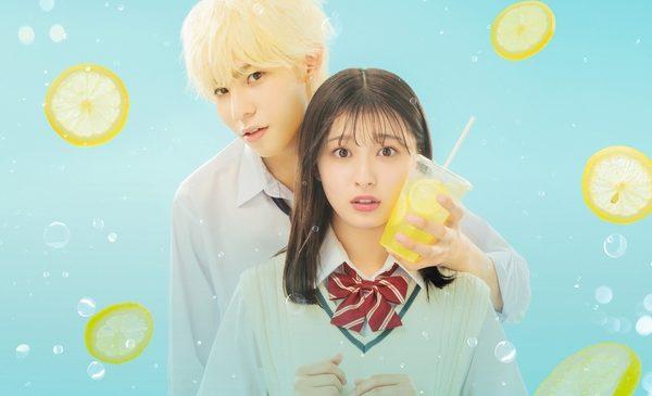 『ハニーレモンソーダ』メイン画像
