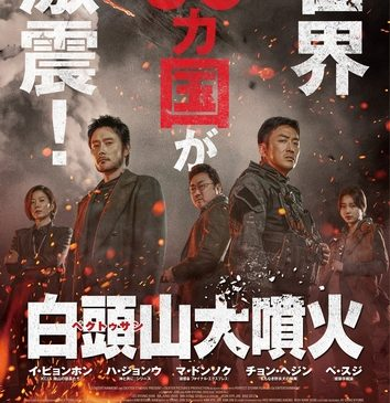 『白頭山大噴火』日本版ポスタービジュアル