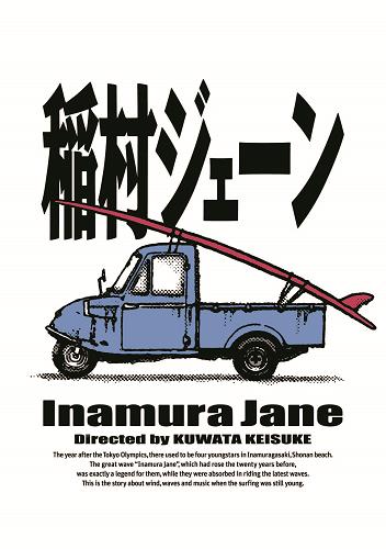 『稲村ジェーン』ジャケット画像(WEB)