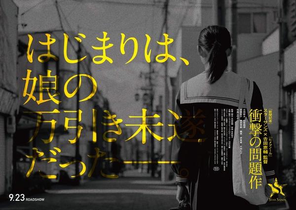 【スタッフ名修正】kuhaku_teaser_B5ura_0427