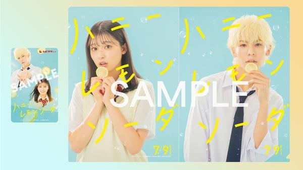 【ハニーレモンソーダ】ムビチケカード特典