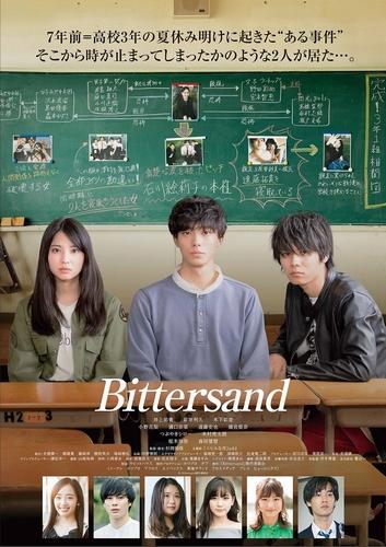 【21日(水)夕方6時解禁】『Bittersand』ポスター