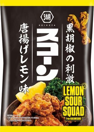 スコーン唐揚げレモン味-01