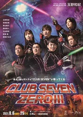 530657_CLUB SEVEN_表