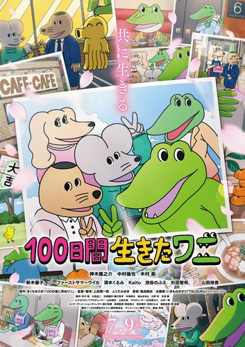 「100ワニ」ポスター