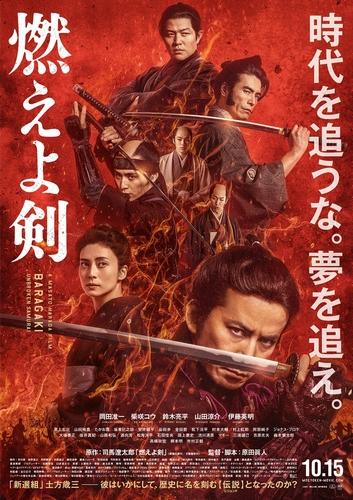 【5月10日(月)AM8時WEB解禁】「燃えよ剣」新公開日入り本ポスター