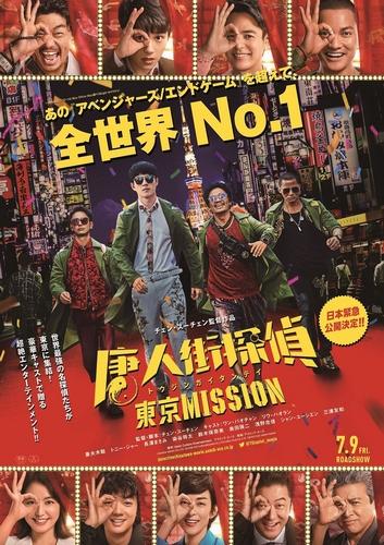 【5月17日(月)朝8時解禁】映画『唐人街探偵 東京MISSION』ポスター