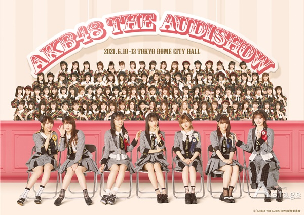 【AKB48 THE AUDISHOW】KV_0513