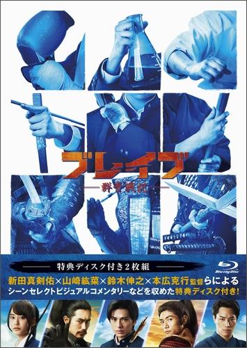 ブレイブ -群青戦記- Blu-ray外箱帯あり