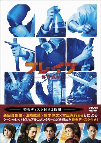 ブレイブ -群青戦記- DVD外箱帯あり