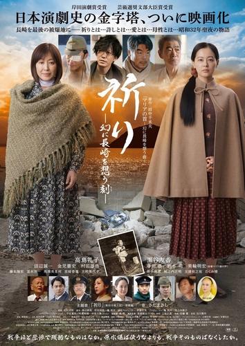 ポスター「祈り ―幻に長崎を想う刻―」