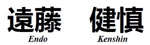 遠藤健慎ロゴ