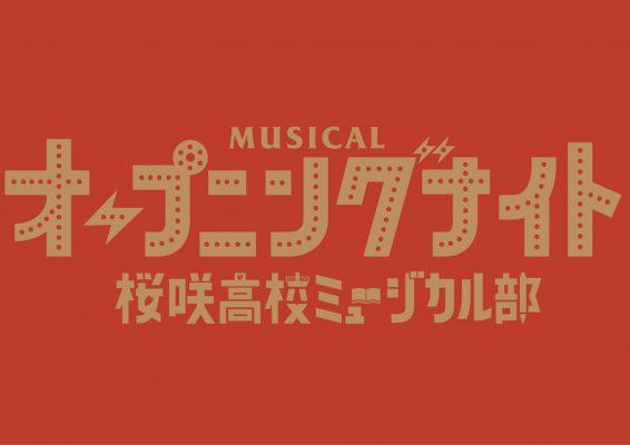 「オープニングナイト」ロゴ
