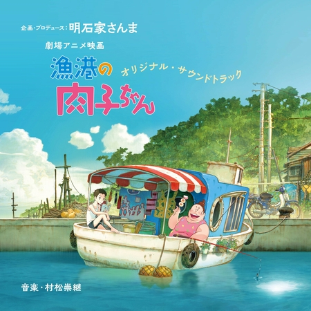 YM-CD_漁港の肉子ちゃん_H1_R
