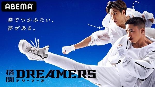 dreamers_01