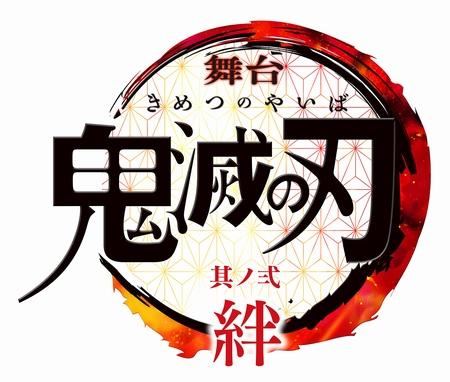kimetsu2_logo