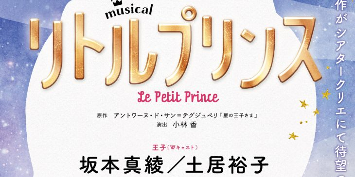littleprince_sokuho_fix