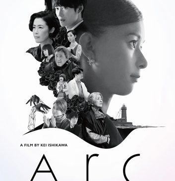 ※6月24日(木)正午12時解禁※映画『Arc アーク』インターナショナルビジュアル