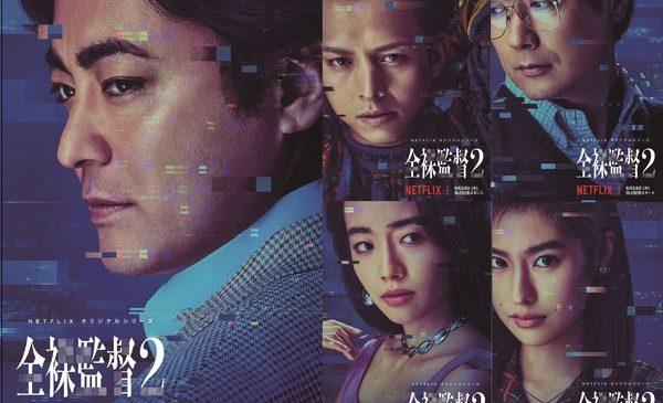 「全裸監督 シーズン2」キャラクターポスター メイン