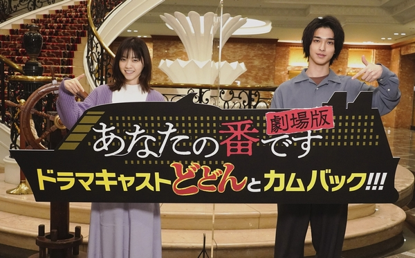 『あなたの番です 劇場版』西野七瀬・横浜流星2ショット画像 (1)
