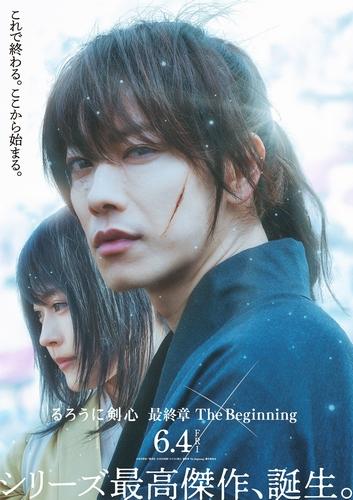『The Beginning』新ビジュアル