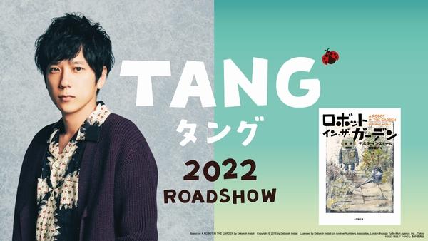 【オンライン用】TANG タング_解禁素材【トリミング不可】