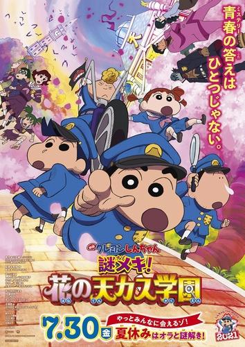 【0730公開日】『クレヨンしんちゃん2021』