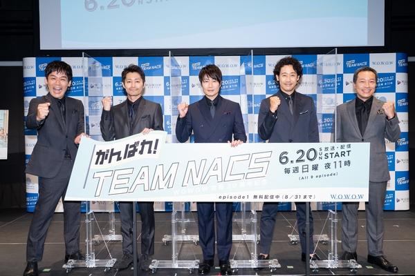 がんばれ!TEAM NACS」完成報告会見オフィシャル写真