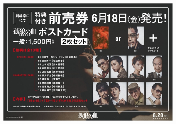 前売り券発売(告知Ver9