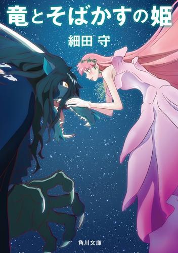 竜とそばかすの姫_書影_0519