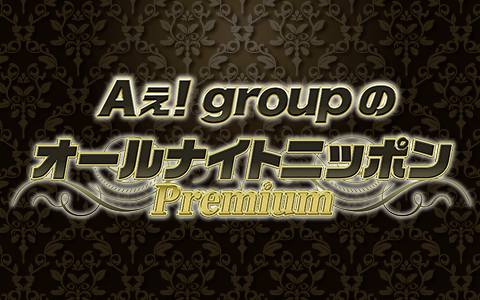 210620_ANNP_Aぇ!group (1)