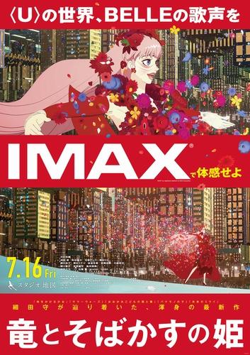 IMAX版ポスタービジュアル(WEB用)